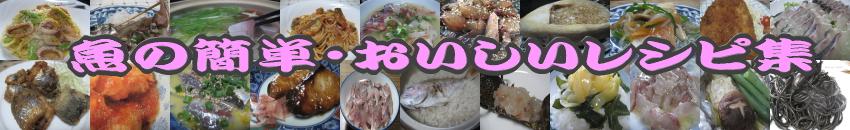 魚料理の簡単・おいしいレシピ集
